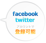 facebook・twitterでも登録可能